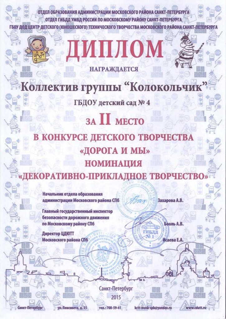 Диплом Колокольчик