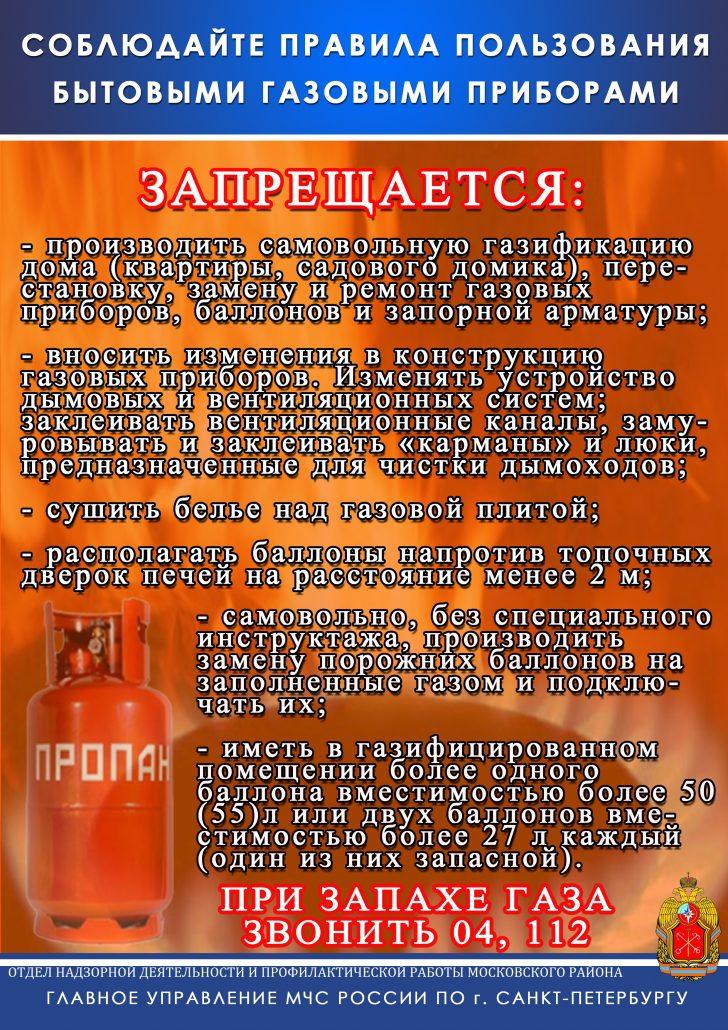 pamyatka-gaz-ondpr-1