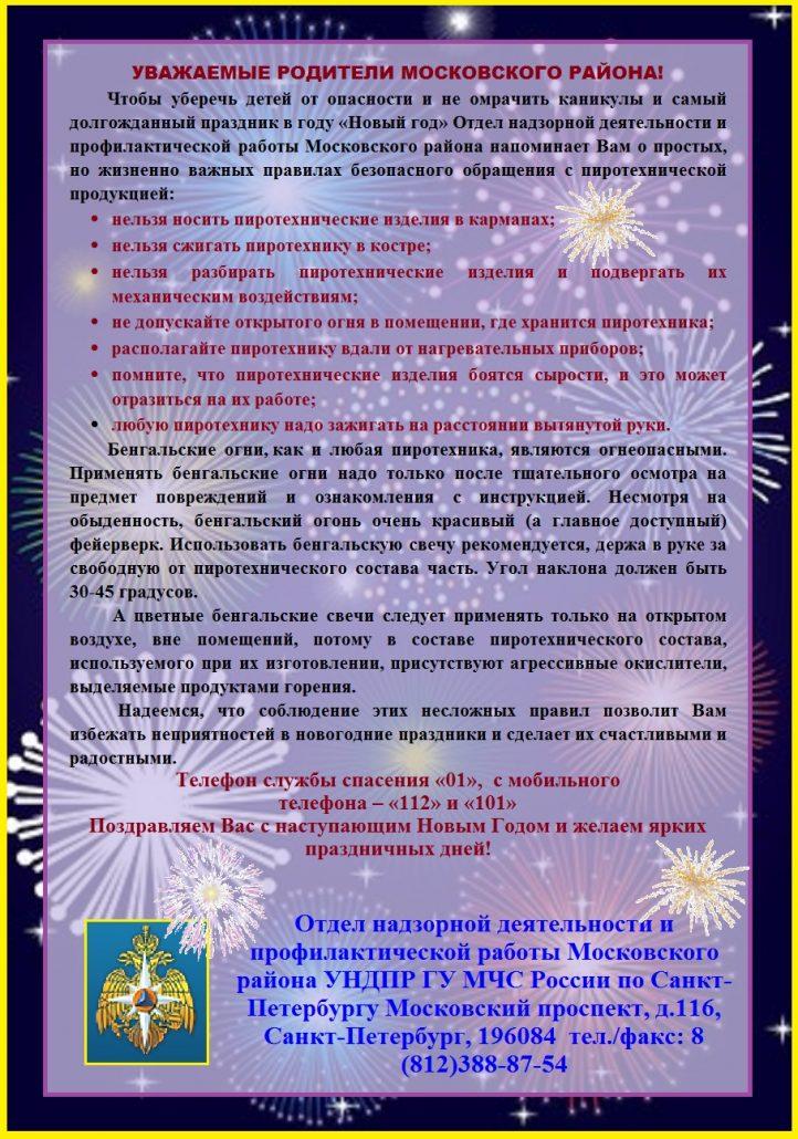 pamyatka-pirotehnika-detyam-2017-1