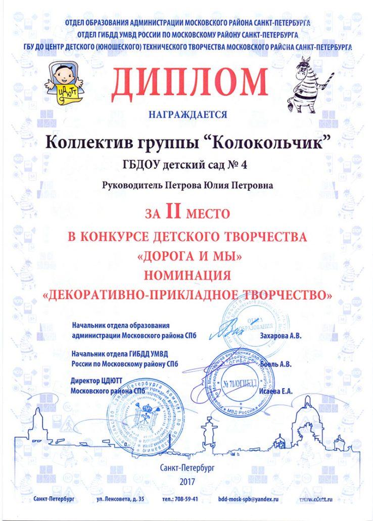 doroga-i-my-2017-1