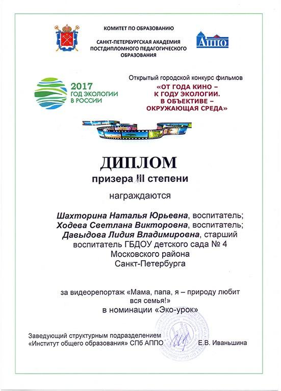 2-eko-gorod