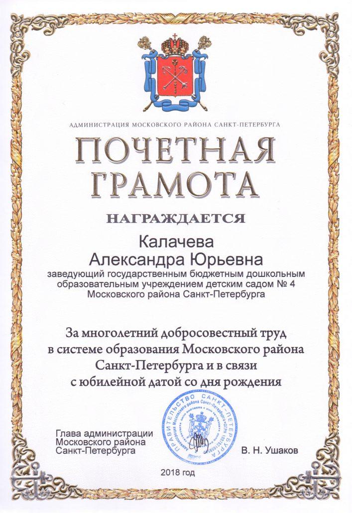 gramota-rajon-2018