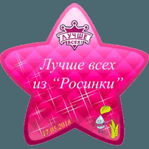 luchshe-vseh