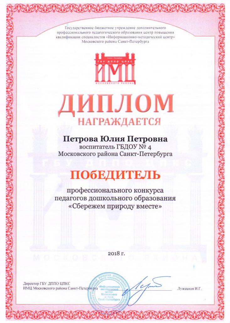pobeditel-2018