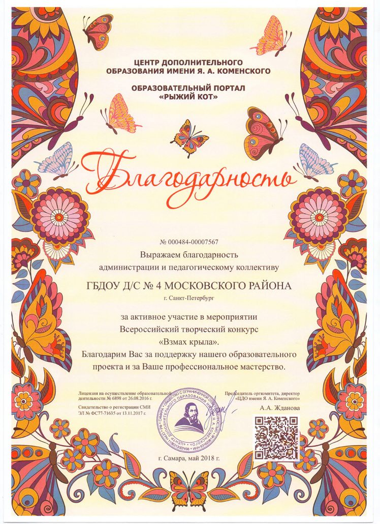blagodarnost-ryzhij-kot